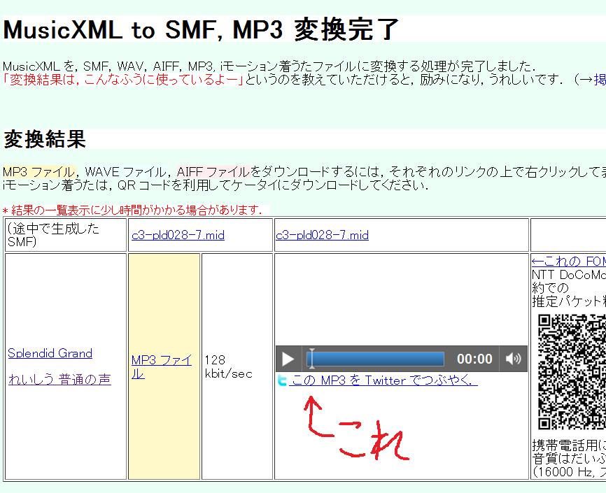 xml2mp3_Tweet.png