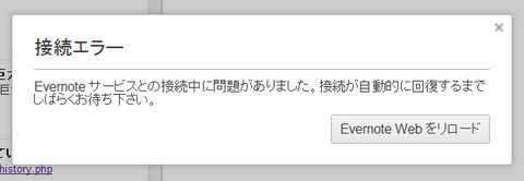 Evernote_conn_Error.png
