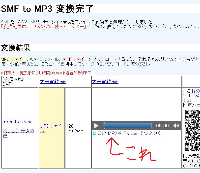 smf2mp3_Tweet.png